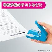 日本KOKUYO壓紋型美壓環保釘書機 無針釘書機 免釘【JE精品美妝】