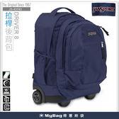 JANSPORT 拉桿後背包 43743-003  深藍  可放15吋筆電  多功能後背包  MyBag得意時袋