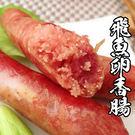 爆漿飛魚卵香腸 *1包組(300g±10...