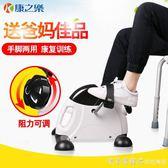 迷你小型踏步機辦公室腳踏單車腿部康復鍛煉健身運動訓練器材 NMS漾美眉韓衣
