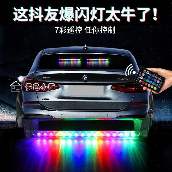 氛圍燈汽車太陽能警示爆閃燈車內氛圍燈防追尾led免改裝飾抖音開道呼吸 快速出貨
