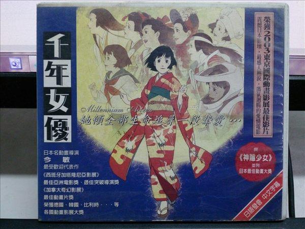 影音專賣店-V16-024-正版VCD*動畫【千年女優】-日語發音*與神隱少女並列日本最佳動畫大獎
