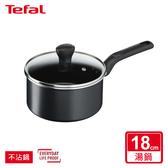 Tefal法國特福 璀璨系列18CM不沾單柄湯鍋(加蓋) SE-C5732395