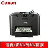 CANON MAXIFY MB5470 商用彩色傳真多功能複合機【登入送7-11禮券】