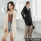【天母嚴選】清涼寬鬆長版透膚襯衫(共三色)