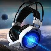 電競耳機重低音震動發光網吧耳麥潮USB有線 【限時八五鉅惠】