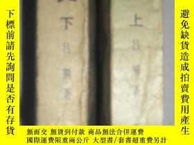 二手書博民逛書店罕見女仙外史(上下)[明清小說史料叢書]Y425 [清]呂熊 百