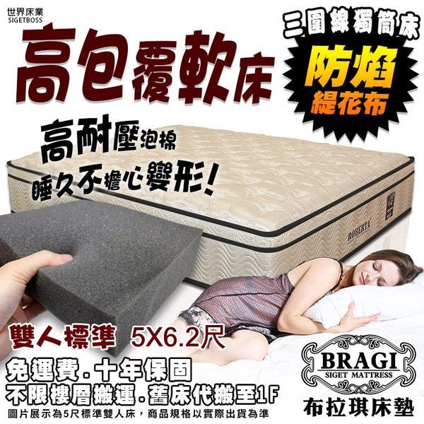 【布拉琪床墊】諾貝達 三線獨立筒床墊 特殊防焰針織布 高耐壓軟料泡棉款 飯店級包覆軟床推薦