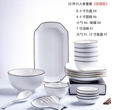餐具套裝 碗碟套裝家用歐式簡約景德鎮餐具中式北歐骨瓷碗盤組合裝日式黑線 玫瑰