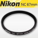 NIKON NC 67mm 高透度原廠保護鏡