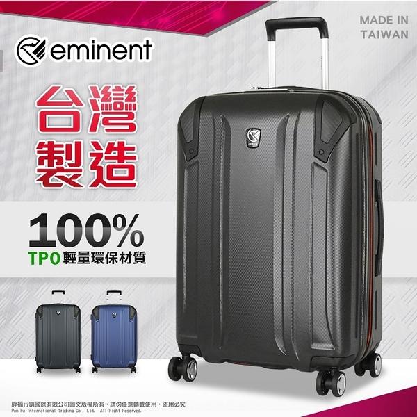 萬國通路 大容量 行李箱 eminent 台灣製 旅行箱 KH67 輕量 TPO材質 24吋