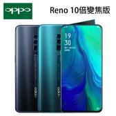 OPPO Reno 10倍變焦版 6.6吋 8G/256G-綠/黑[24期0利率]