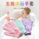 強力搓污洗澡手套 去角質搓澡手套 按摩沐...