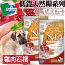 【培菓平價寵物網】(送7-11禮卷200元)法米納》ND低穀挑嘴成犬低卡天然糧雞肉石榴-2.5kg