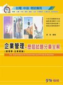 (二手書)企業管理(管理學.企業概論)歷屆試題分章全解:台電.中油(學儒)