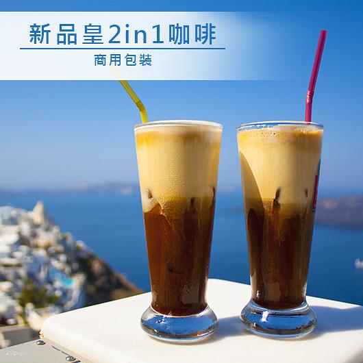 新品皇2in1咖啡 商用包裝 500g