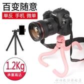 八爪魚三腳架便攜單反手機夾攝影微單拍照vlog八抓魚迷你相機支架  科炫數位