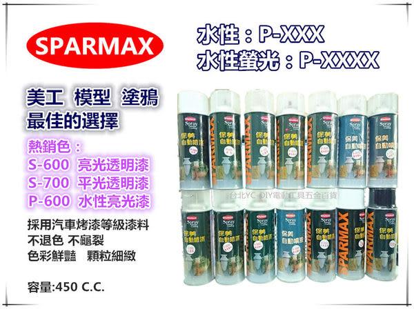 【台北益昌】SPARMAX 保美牌 自動噴漆 P-xxxx螢光色 各色水性噴漆 (保麗龍漆) 非開朗牌