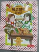 【書寶二手書T2/兒童文學_KHP】魔法餅乾的祕密_安晝安子