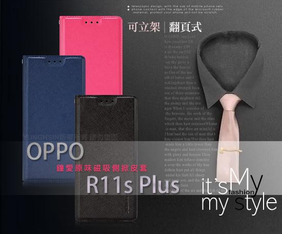 Xmart OPPO R11s Plus 鍾愛原味磁吸皮套 四色任選 對眼桃 斯丁藍 夢幻黑 玫瑰金