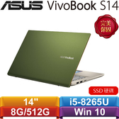ASUS華碩 VivoBook S14 S432FL-0082E8265U 14吋筆記型電腦 超能綠