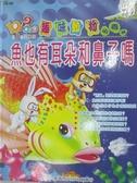 【書寶二手書T1/少年童書_DNR】趣味動物小百科-魚也有耳朵和鼻子嗎_九童國際文化