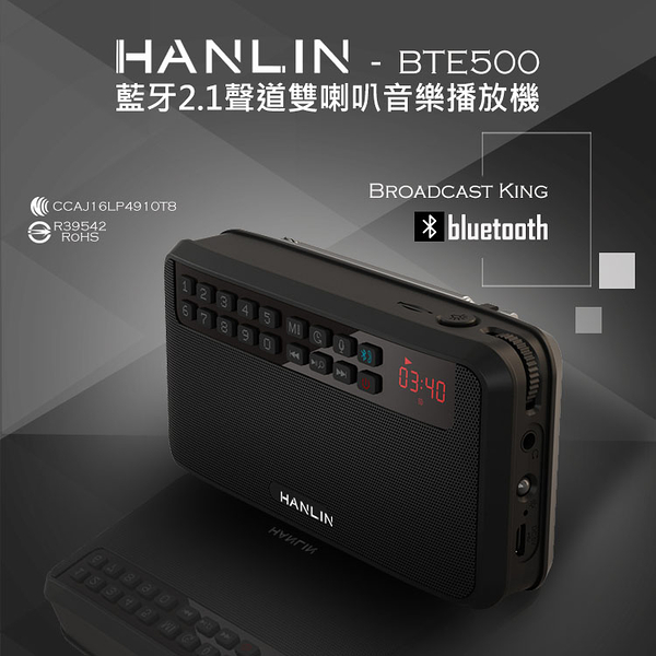 HANLIN-BTE500 藍牙2.1聲道雙喇叭音樂撥放器 無線藍芽喇叭 藍牙喇叭 無線喇叭 重低音喇叭 FM收音機