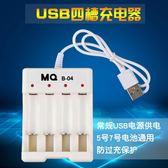 USB南孚5號電池充電器通用7號AAA鎳氫電池1.2v智能4節充電器1.5v   igo