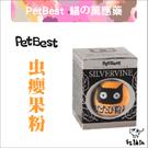 :貓點點寵舖:PetBest〔貓の萬應藥,蟲癭果粉,橘罐,23g,台灣製〕323元