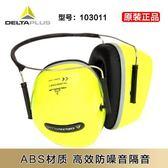 頸帶式防噪音耳罩