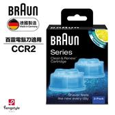 【德國百靈BRAUN】匣式清潔液(2入裝)CCR2