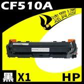 【速買通】HP CF510A 黑 相容彩色碳粉匣