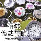 時尚懷錶 吊飾 鑰匙圈 造型時鐘 圓形小...
