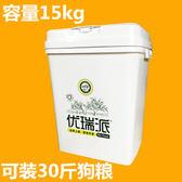 15kg容量保鮮儲糧桶 狗糧桶貓糧桶寵物糧食桶【雙十一全館打骨折】