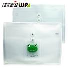 【HFPWP】青蛙 PP附繩立體橫式A4文件袋+卡通口袋 板厚0.18mm 台灣製 UF218-GN