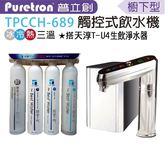 【普立創PURETRON】TPCCH-689(TPHC-689)觸控型櫥下冰冷熱三溫飲水機★含T-U4生飲過濾組★送濾心&水壺