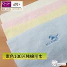 隆馬繡花純棉素色毛巾(單條)【台灣興隆毛巾專賣*歐米亞嚴選】