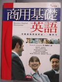 【書寶二手書T7/語言學習_OQN】商用基礎英語_Thomas.R.Pellegrin, 林靜芬_無光碟