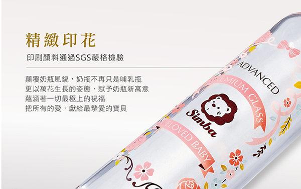 小獅王辛巴 蘿蔓晶鑽標準玻璃大奶瓶240ml S69133  [仁仁保健藥妝]