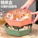 家用創意糖果盒多格堅果盒塑料帶蓋客廳茶幾干果盒【輕派工作室】