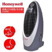 Honeywell 5坪移動式水冷器 CS10XE