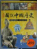 【書寶二手書T1/歷史_ZJA】圖說中國歷史_原價1000_吳澤、田兆元