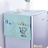 簡約布藝冰箱防塵罩家用單開門冰箱罩收納袋式冰箱防塵蓋巾掛袋 快速出貨