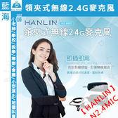★HANLIN-N2.4MIC★ 領夾式無線2.4G麥克風隨插即用免配對★低雜訊☆無線麥克風★ (老師/學校/導遊)