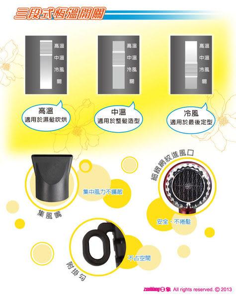 【艾來家電】【刷卡分期零利率+免運費】 ZOD-550日象三段恆溫吹風機