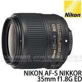 NIKON AF-S 35mm f1.8G ED 大光圈人像鏡 (24期0利率 免運 國祥公司貨) NIKKOR AFS F1.8 G FX 定焦鏡頭