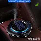 太陽能汽車車載空氣清淨機車用消除甲醛pm2.5異味香薰負離子加濕凈化器LXY3404【歐爸生活館】