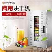 商用水果烘干機家用食品烘干機溶豆果茶果干臘腸風干機干果機16層WD 至簡元素