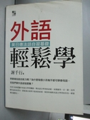 【書寶二手書T3/語言學習_ZEC】外語輕鬆學-英日德法語自習基礎_謝千行