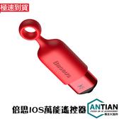 Baseus倍思萬能遙控器iOS紅外線發射器iPhone家電萬能通用智慧遙控器防塵塞10米穩定傳輸手機遙控器